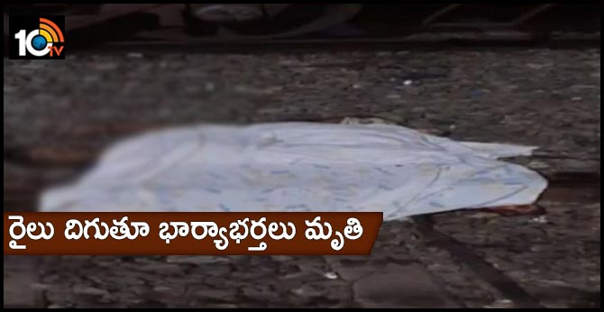 husband and wife died in Duvvada railway station
