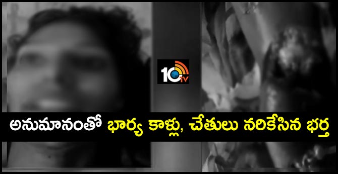 husband cut off her wife legs and Hands in chittoor
