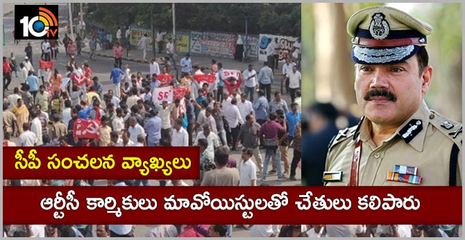 hyderabad cp sensational comments
