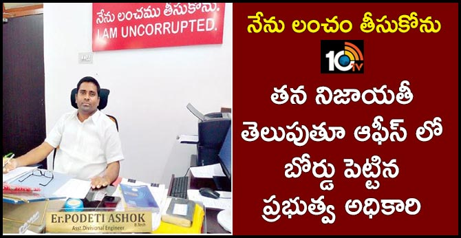 iam un corrupted, govt officer keeps big board in office