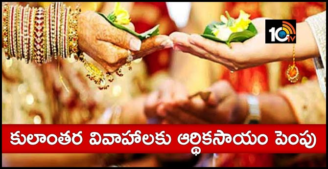 inter caste marriage incentive increased