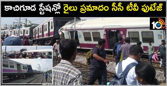 kachiguda railway station trains collide CCTV footage viral