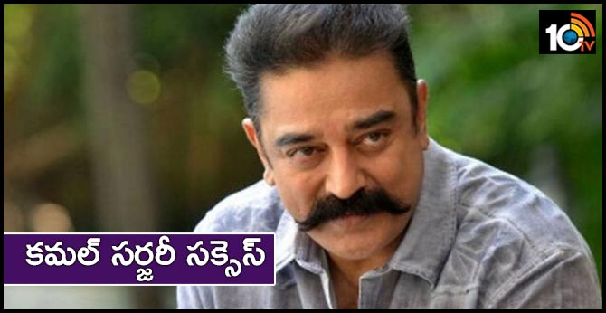 kamal hasan successfully undergoes surgery