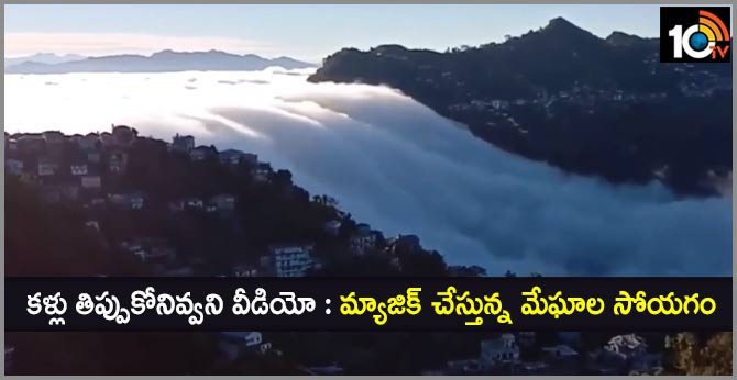 magical Clouds waterfall..floating-down-the-mountains aizawl mizoram