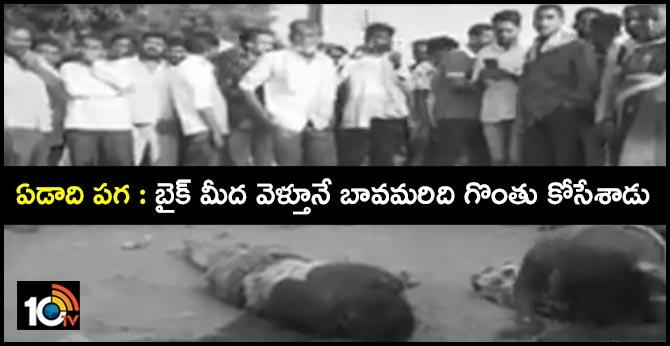 man murders his brother in law in Sundarayyanagar adilabad