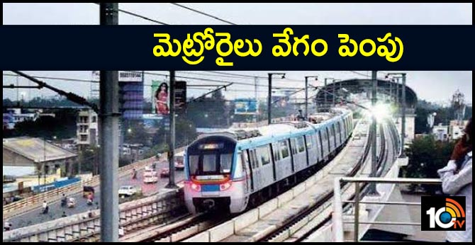 metro rail speed increase