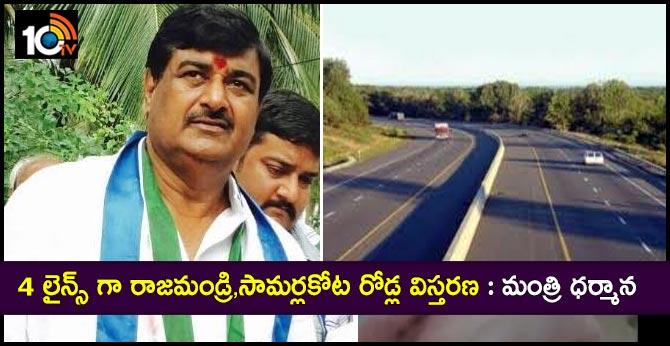 Rajahmundry, Samalakota 4 Lines Road Expansion : minister Dharmana krishna das