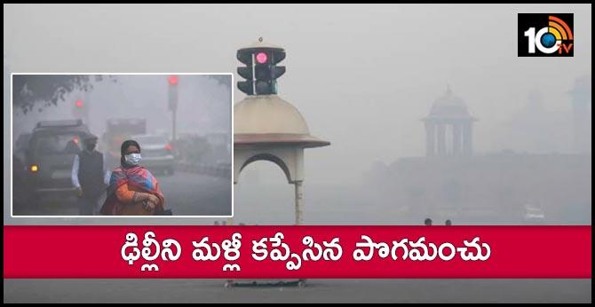 mist in Delhi again