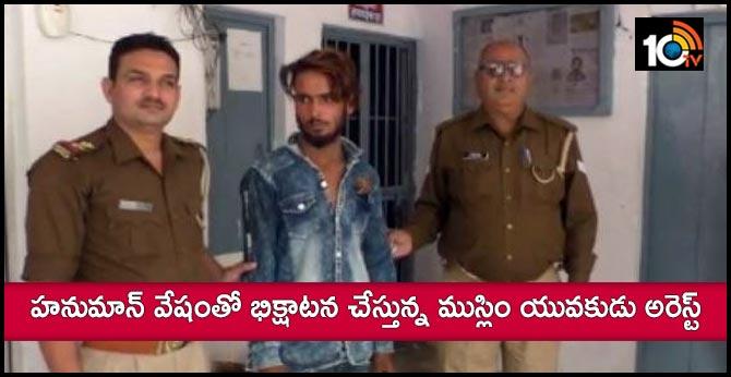 muslim man Naseem jailed for begging as lord hanuman getap in UP bareilly