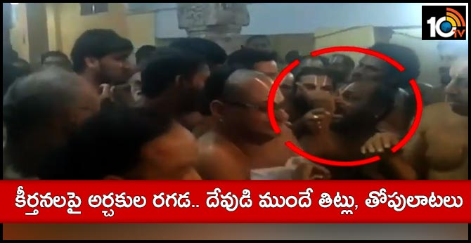 Heated arguments between Brahmin sects over singing hymns in Kanchi temple