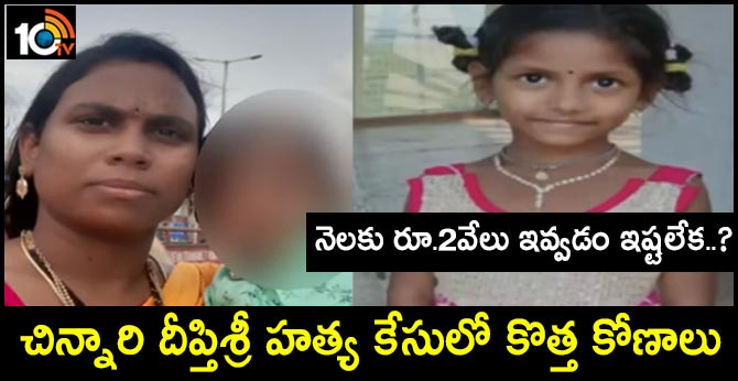 new angle in deepthi sri murder case