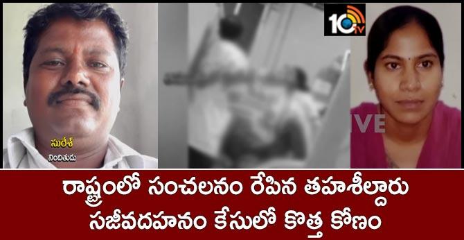 new angle in tahsildar murder case