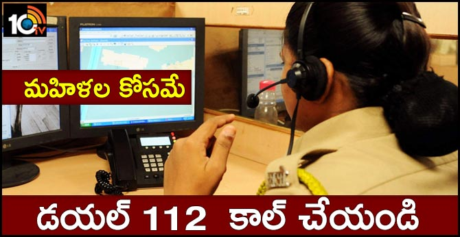 night time any women problem inform to police Emergency Call Numbers