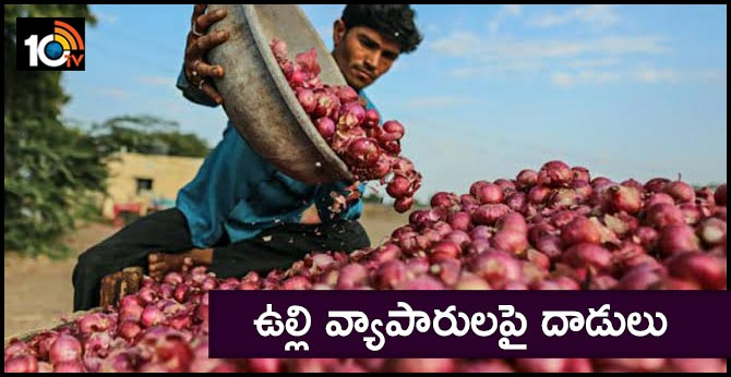 Vigilance officers' attacks on onion Traders..37 registered cases,Fine for 37 people ..37 case registration