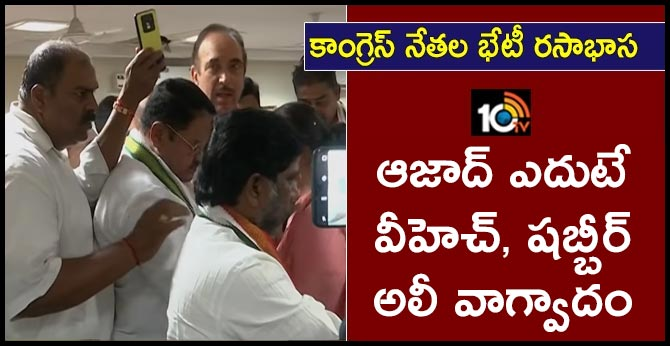 pandemonium in Meeting of Congress leaders