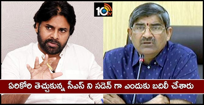 pawan kalyan question ap cs transfer