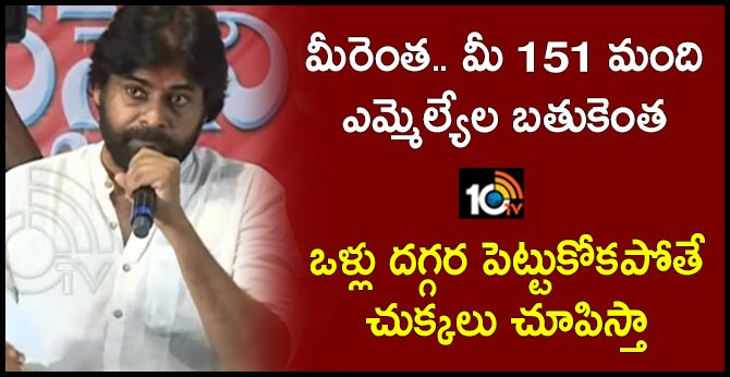 pawan kalyan sensational comments on ysrcp