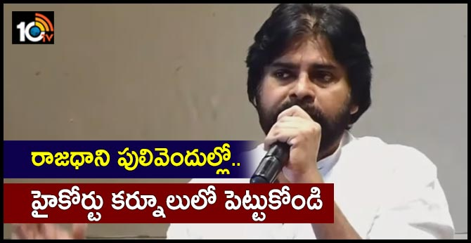 pawan kalyan setires on cm jagan