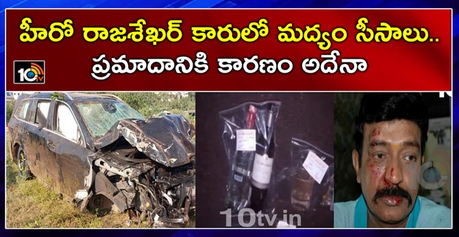 police found liquor bottles in hero rajasekhar car