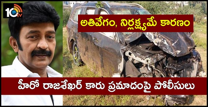 police reaction on hero rajasekhar car accident