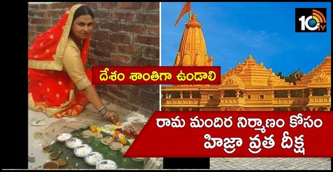 uttar pradesh transgender Anushka Chaubey from  chhath pooja for ram mandir in ayodhya