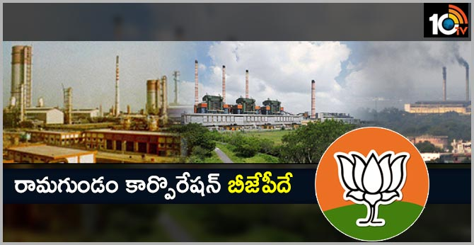 ramagundam corporation..BJP president Laxman criticizes Telangana government
