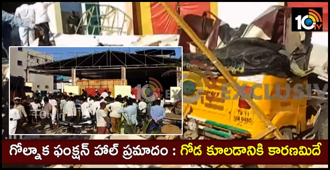 reason behind golnaka function hall accident