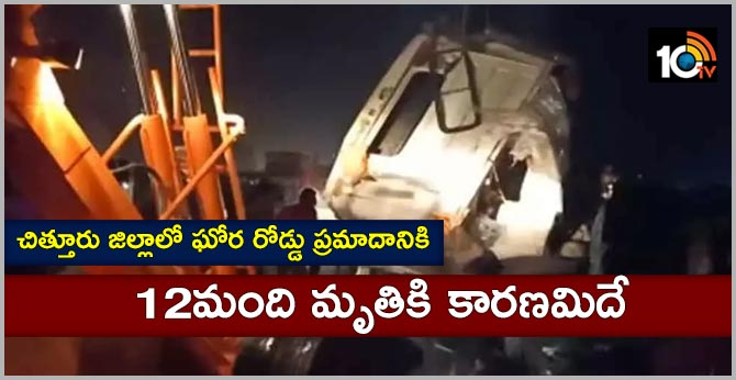 reason behind mogali ghat road accident