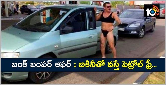russian petrol pump offered free fuel to anyone wearing bikini nk