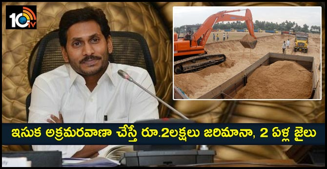 sand is smuggled, Rs. 2 lakh fine, 2 years jail.. YS Jagan Cabinet takes Key Decision