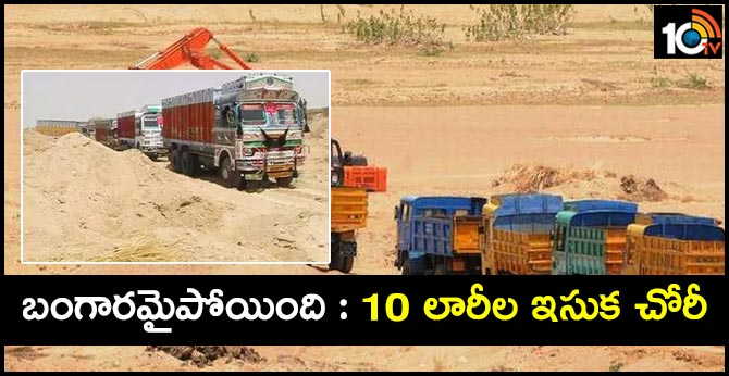 sand robbery in chittoor