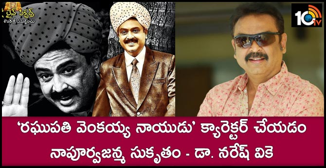 senior actor VK Naresh about ragupathi vekayya naidu Movie