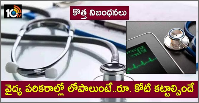 separate regulator for medical devices