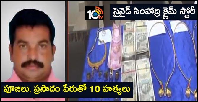 serial killer simhadri crime story