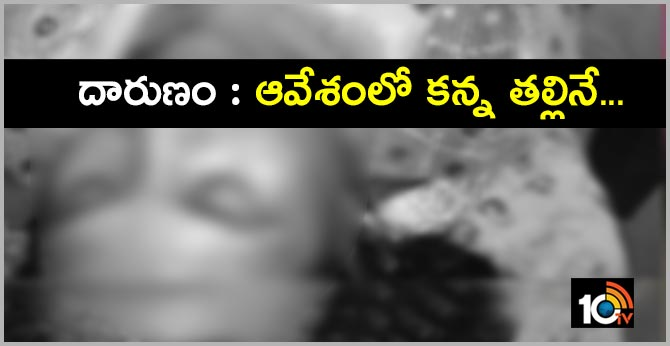 son kills mother in vikarabad district