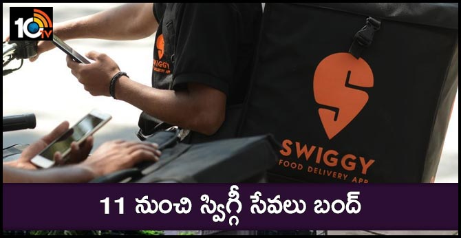 swiggy services stopped
