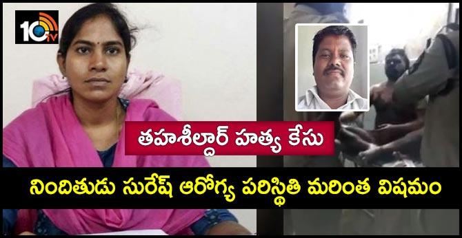 tahsildar murder case, suresh health condition very serious