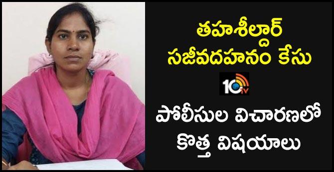 tahsildar vijaya reddy case, police investigation