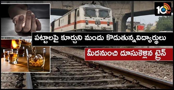 tamil nadu Four engineering students die  sitting on railway tracks run over by atrain