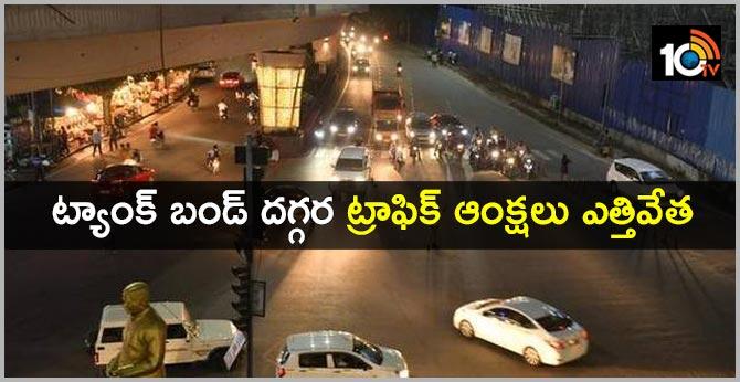 tank bund traffic restrictions lifted