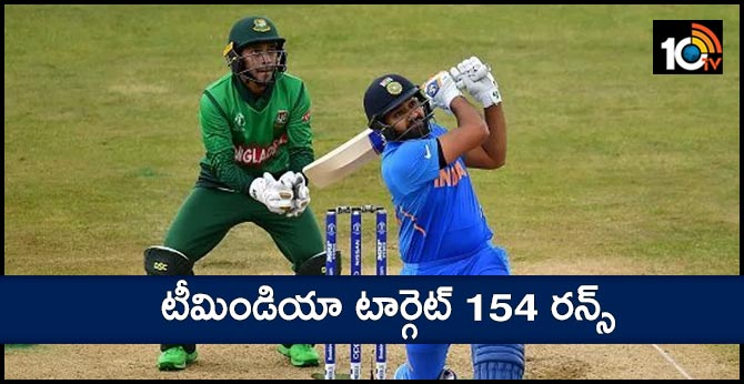 team india target 154 runs