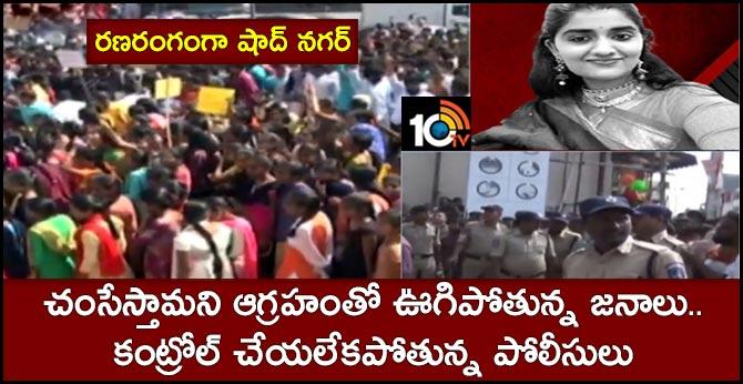 tension tension at shad nagar police station