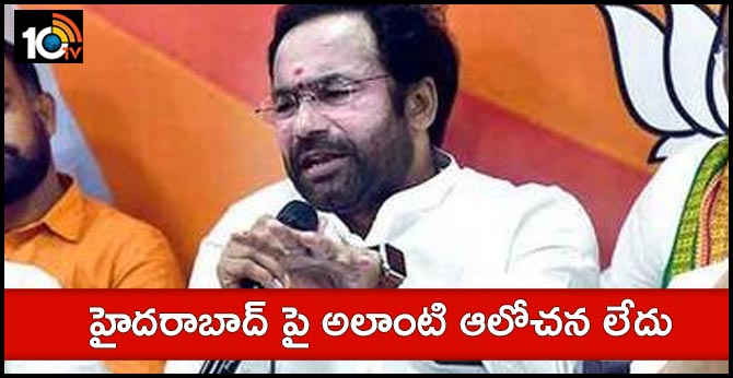 union minister kishan reddy comments on second capital