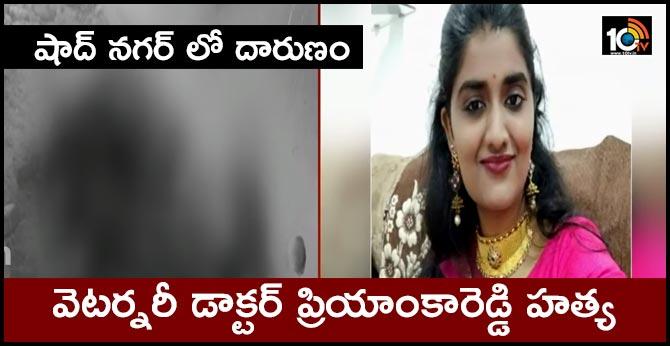 veterinary doctor Priyanka Reddy murder Shadnagar Rangareddy