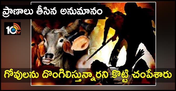 west bengal coochbehar 2 men lynched cow cattle smuggling