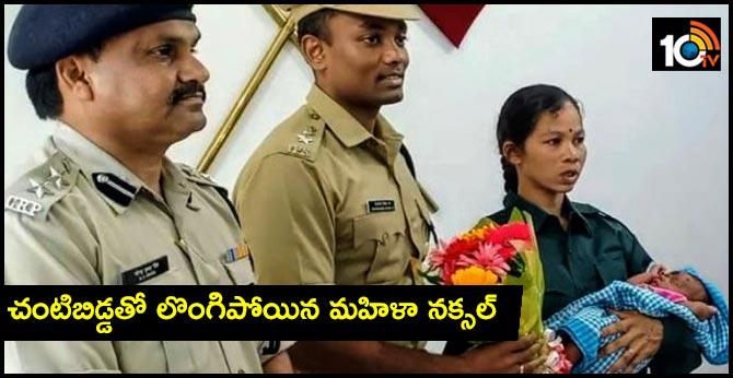 Odisha:woman naxal, surrendered before Rayagada Police along with her baby