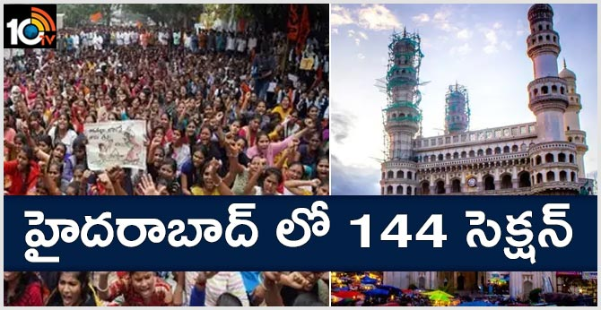 144 Cr.P.C imposed in the limits of Hyderabad City, from 6 am on 5 December to 6 am on 7 December