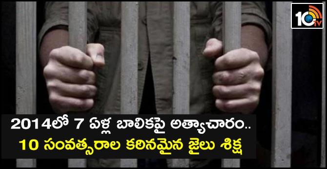 7 year old girl Case 10 years rigorous imprisonment Karnataka