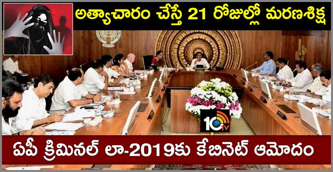 AP Cabinet approval for AP Criminal Law-2019