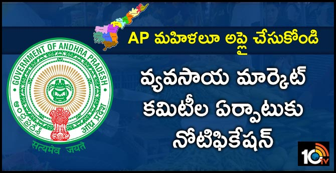 AP government notification for Agricultural Market Committees
